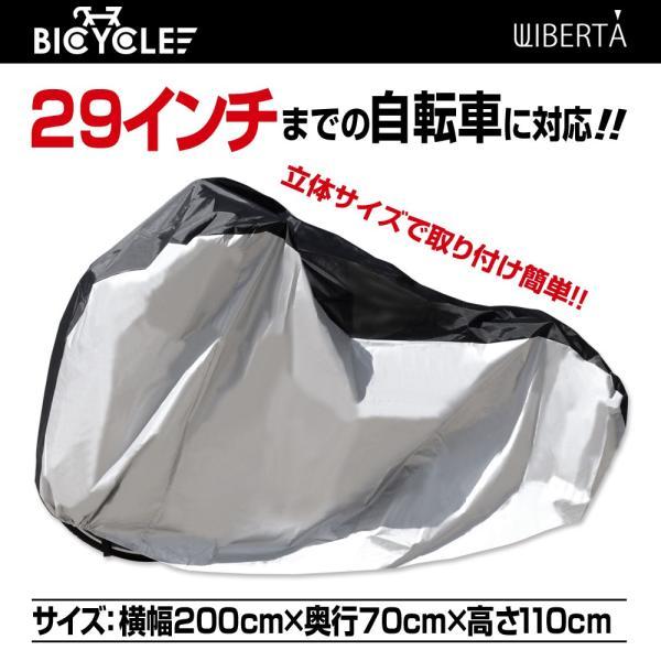 自転車カバー サイクルカバー 撥水 丈夫 29インチ UVカット 盗難防止アイレット 収納袋付き ナイロン|liberta-shop|02