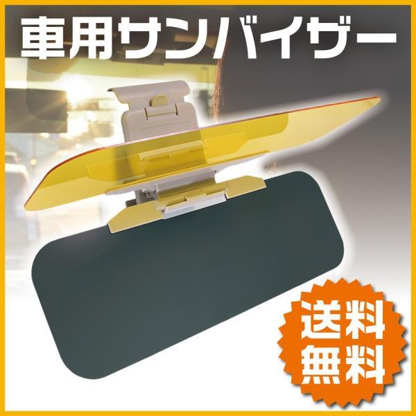 車用ダブルサンバイザー 昼夜兼用 大型 フロント サングラス 日光 太陽 ヘッドライト 2WAY|liberta-shop