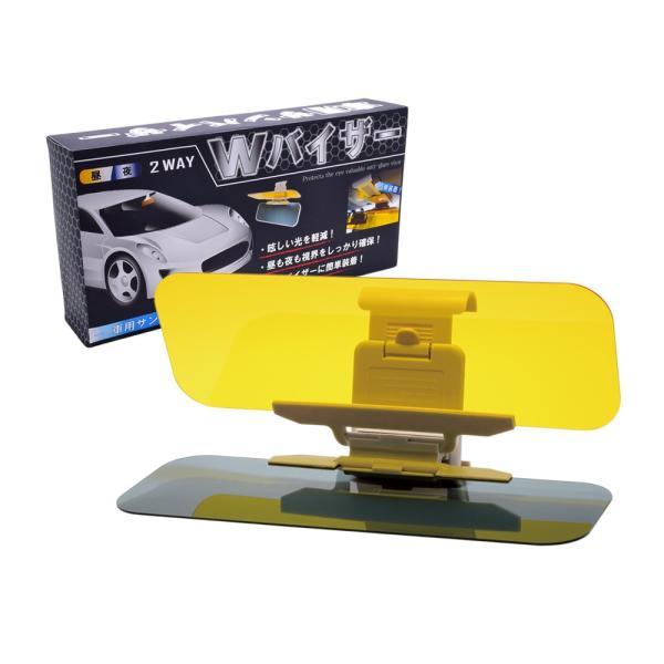 車用ダブルサンバイザー 昼夜兼用 大型 フロント サングラス 日光 太陽 ヘッドライト 2WAY|liberta-shop|02