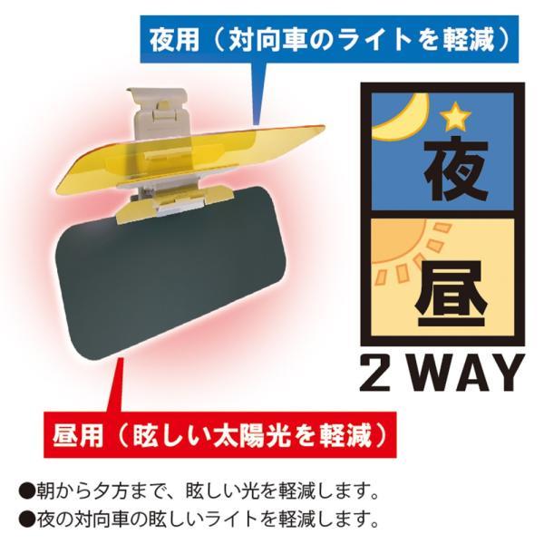 車用ダブルサンバイザー 昼夜兼用 大型 フロント サングラス 日光 太陽 ヘッドライト 2WAY|liberta-shop|04