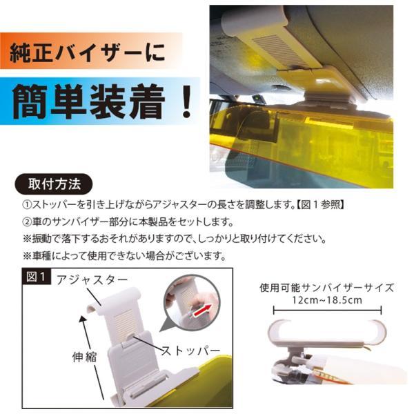 車用ダブルサンバイザー 昼夜兼用 大型 フロント サングラス 日光 太陽 ヘッドライト 2WAY|liberta-shop|05