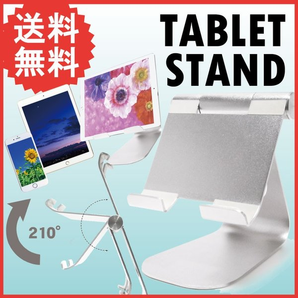 スマホスタンド タブレットスタンド 卓上 台 210度回転 4インチ 10インチ|liberta-shop