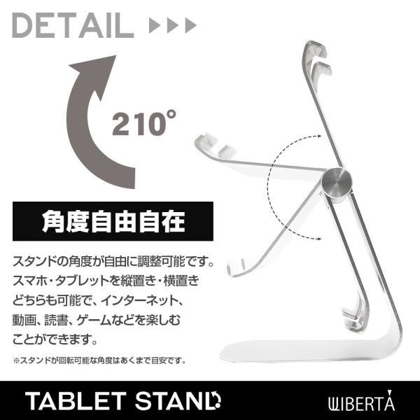 スマホスタンド タブレットスタンド 卓上 台 210度回転 4インチ 10インチ|liberta-shop|03