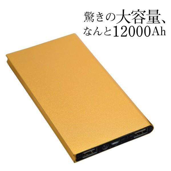 モバイルバッテリー 大容量 iphone 軽量 充電器 12000mAh 2台同時充電 Android スマホ|liberta-shop|05
