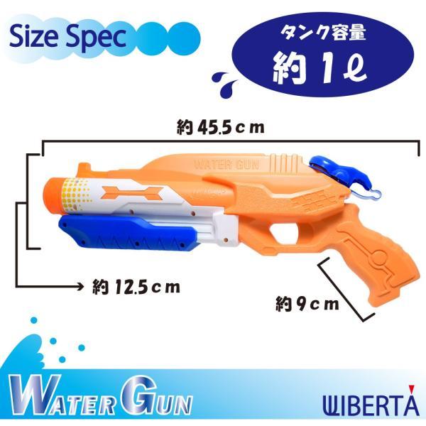 水鉄砲 ウォーターガン 超強力飛距離 8m 10m 容量 1L 高性能 ポンプ おもちゃ オレンジ|liberta-shop|04