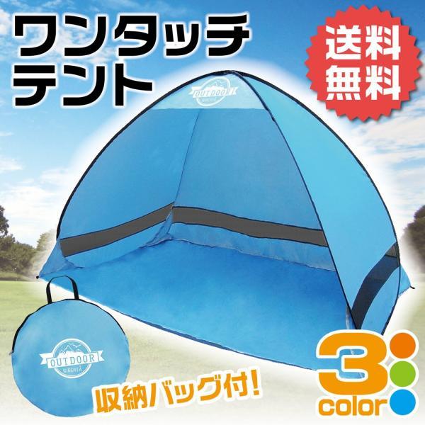 テント ワンタッチテント クイックキャンプ おしゃれ ポップアップテント サンシェードテント 1人 2人 3人用 キャンプ|liberta-shop
