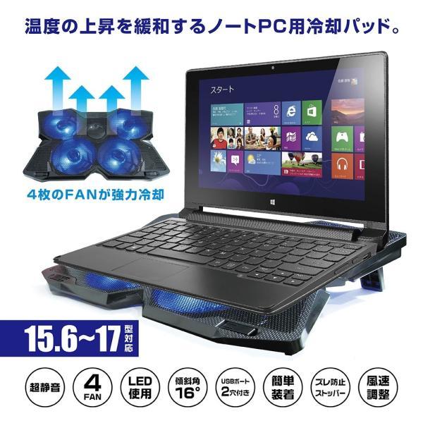 ノートパソコン 冷却ファン 冷却パッド 冷却台 ノートPCクーラー 静音 クール USBポート2口 USB接続 LED搭載 4ファン 15.6インチ 17インチ ブラック ブルー|liberta-shop|02