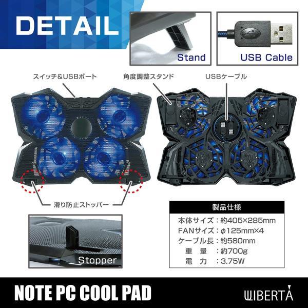 ノートパソコン 冷却ファン 冷却パッド 冷却台 ノートPCクーラー 静音 クール USBポート2口 USB接続 LED搭載 4ファン 15.6インチ 17インチ ブラック ブルー|liberta-shop|04