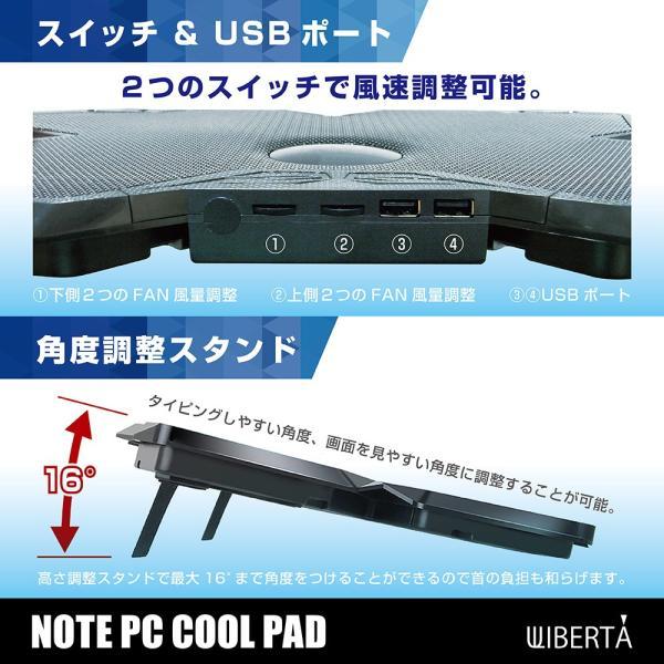 ノートパソコン 冷却ファン 冷却パッド 冷却台 ノートPCクーラー 静音 クール USBポート2口 USB接続 LED搭載 4ファン 15.6インチ 17インチ ブラック ブルー|liberta-shop|05