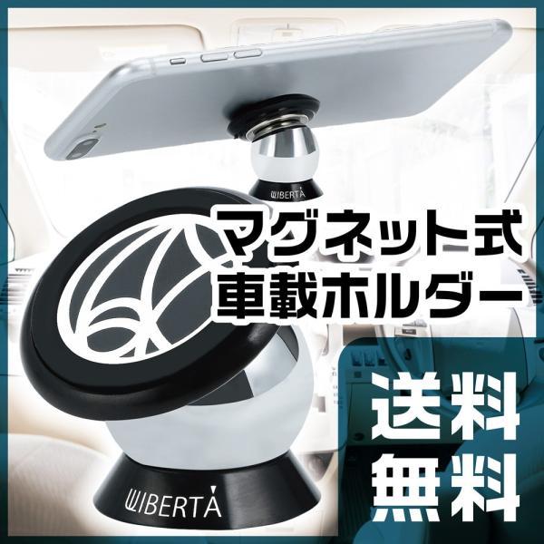 車載ホルダー スマホスタンド 携帯ホルダー 磁力 マグネット式 360度回転|liberta-shop