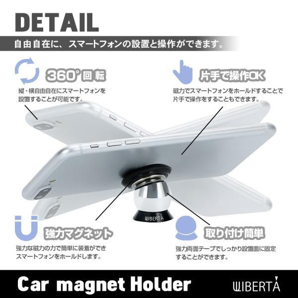 車載ホルダー スマホスタンド 携帯ホルダー 磁力 マグネット式 360度回転|liberta-shop|03