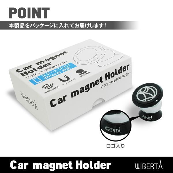 車載ホルダー スマホスタンド 携帯ホルダー 磁力 マグネット式 360度回転|liberta-shop|07
