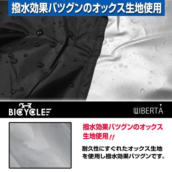 改良版 自転車カバー サイクルカバー 撥水 厚手 丈夫 盗難防止アイレット UVカット|liberta-shop|04