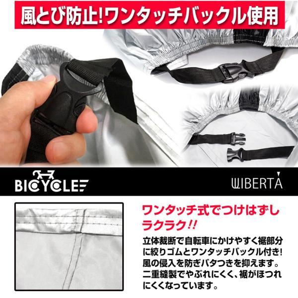 改良版 自転車カバー サイクルカバー 撥水 厚手 丈夫 盗難防止アイレット UVカット|liberta-shop|05