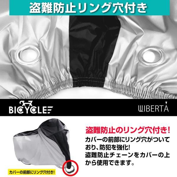 改良版 自転車カバー サイクルカバー 撥水 厚手 丈夫 盗難防止アイレット UVカット|liberta-shop|06