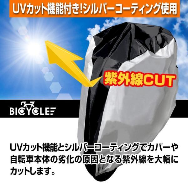 改良版 自転車カバー サイクルカバー 撥水 厚手 丈夫 盗難防止アイレット UVカット|liberta-shop|07