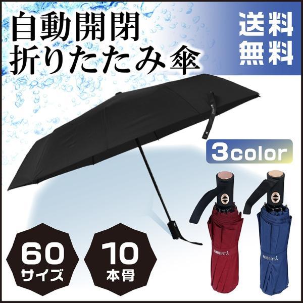 【セール中】折りたたみ傘 自動開閉 ワンタッチ 10本骨 メンズ レディース 軽量 雨具|liberta-shop
