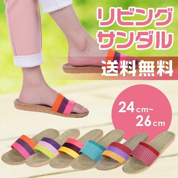 サンダル ルームシューズ スリッパ 室内履き おしゃれ 麻 24〜26cm|liberta-shop