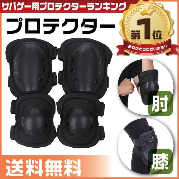 プロテクター 膝 エルボーパッド サバゲー スケボー 肘 タイプB|liberta-shop