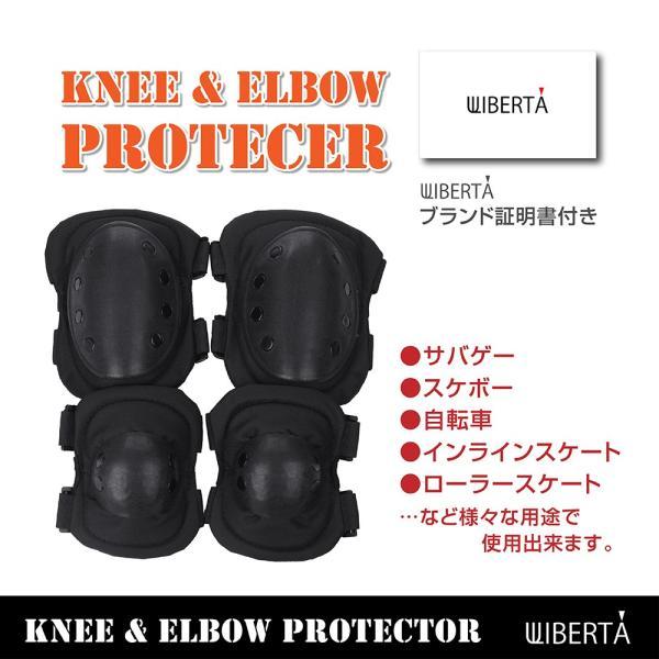 プロテクター 膝 エルボーパッド サバゲー スケボー 肘 タイプB|liberta-shop|05