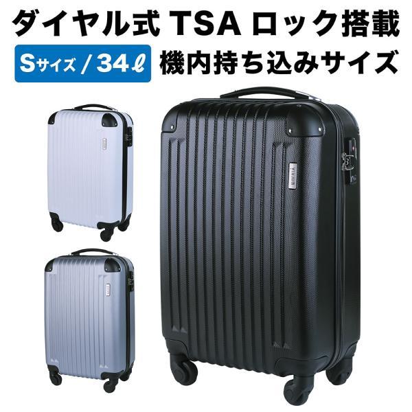 スーツケース キャリーバッグ キャリーケース 機内持ち込み 軽量 Sサイズ 小型 旅行|liberta-shop