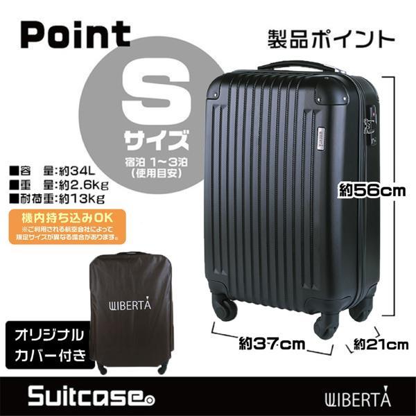 スーツケース キャリーバッグ キャリーケース 機内持ち込み 軽量 Sサイズ 小型 旅行|liberta-shop|02