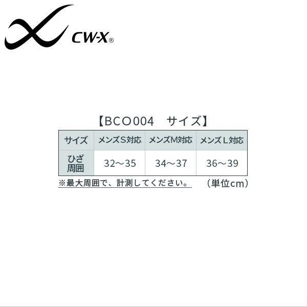【B】27%OFF ワコール CWX メンズ パーツ サポート ニーガード ひざ用 サポーター (S M Lサイズ) BCO004 [m_b]|liberty-h|02