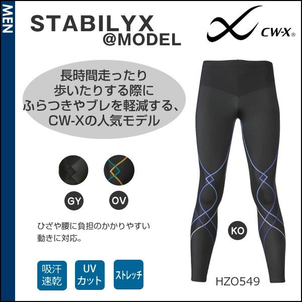 CWX メンズ スタビライクス ワコール CW-X ロングタイツ HZO549|liberty-h|03