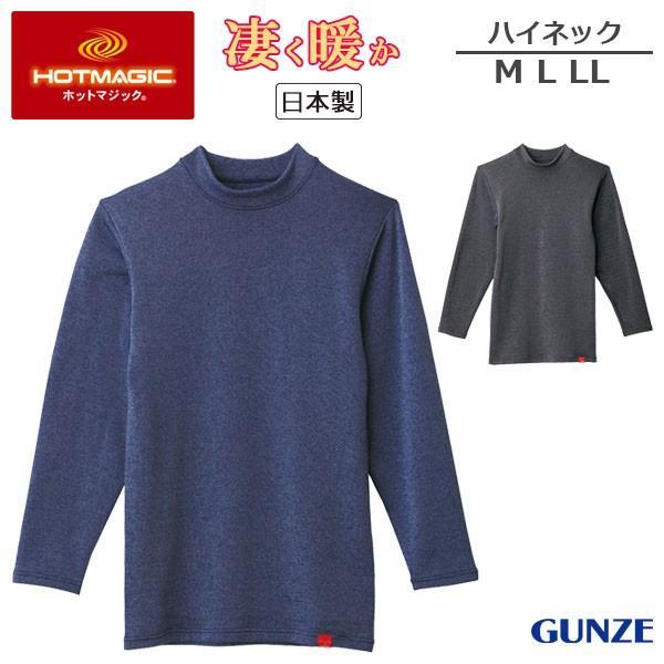 GUNZE グンゼ HOTMAGIC あったかインナー 男性 メンズ 凄く暖か ハイネックシャツ(M L LL)MH0710N liberty-h