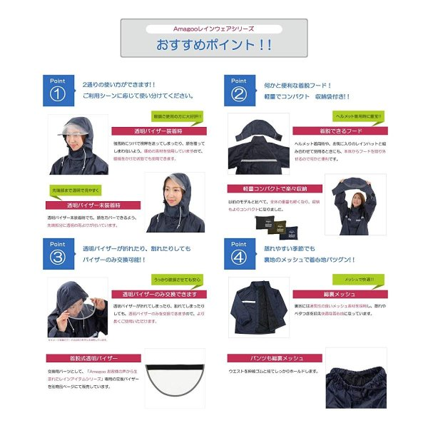Amagoo アマグー レインスーツ 裏地メッシュ 軽量モデル お客様の声から生まれたレインアイテム (ネイビー/SIZE-2)|liberty-online|11