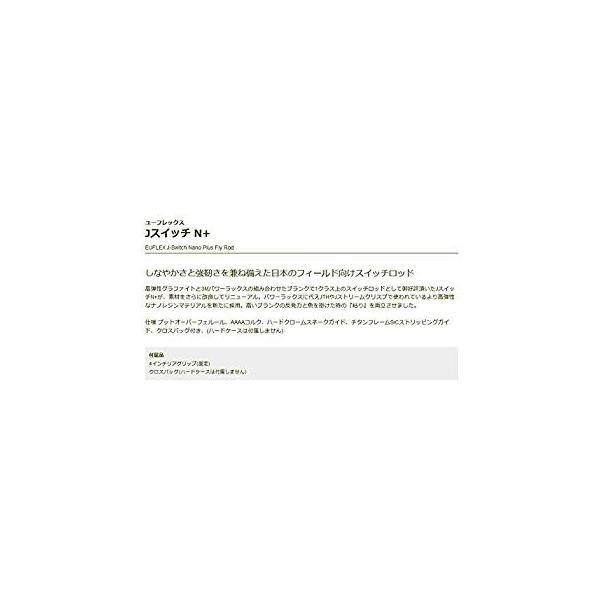 ティムコ(TIEMCO) ユーフレックス・Jスイッチ N+ JSWT1105-4N+