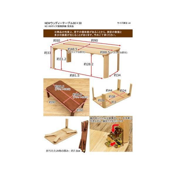 センターテーブル 座卓 折りたたみ式テーブル/ウッディーテーブル90幅 /木製折脚テーブル/ちゃぶ台|liberty|02