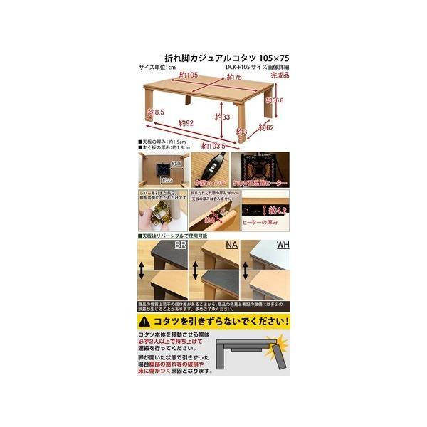 こたつテーブル 長方形 折れ脚カジュアルコタツ105 天板リバーシブル暖卓|liberty|02