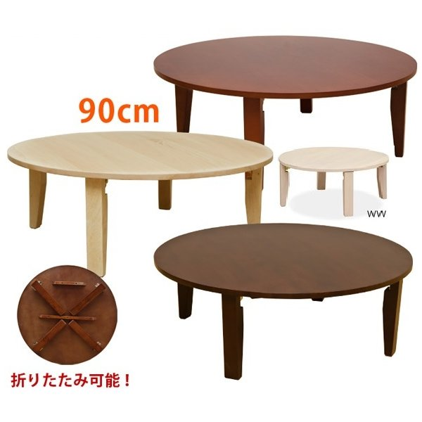 折りたたみテーブル 円形ちゃぶ台 折れ脚丸テーブル 木製ラウンドテーブル 90 丸座卓|liberty