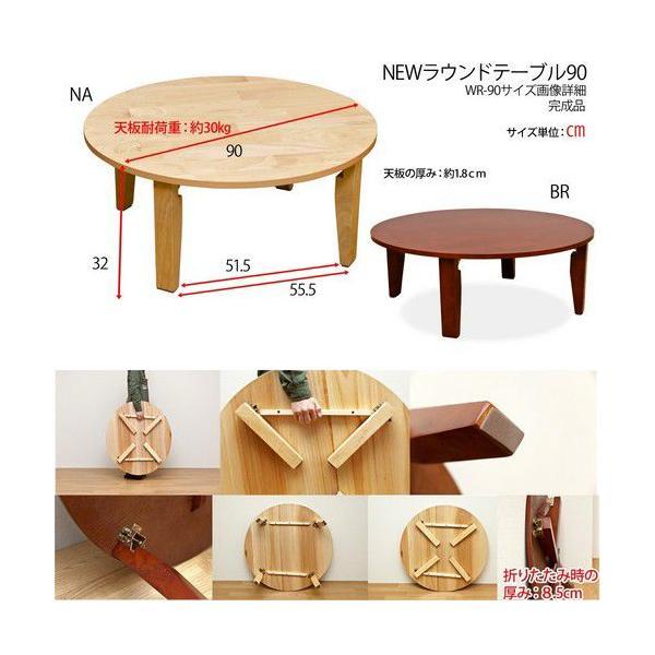 折りたたみテーブル 円形ちゃぶ台 折れ脚丸テーブル 木製ラウンドテーブル 90 丸座卓|liberty|02