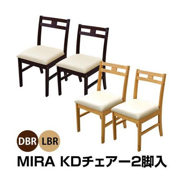 ダイニングチェアー2脚組 MIRA食卓イス/椅子/いす|liberty
