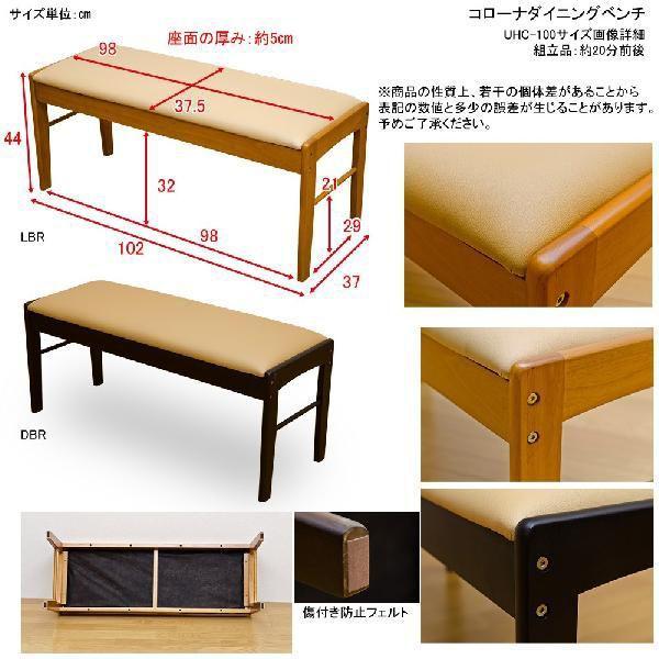 ダイニングベンチ背なし木製チェアー コローナ食卓長椅子/イス/ロビーチェア/待合いす ロング UHC-100|liberty|02