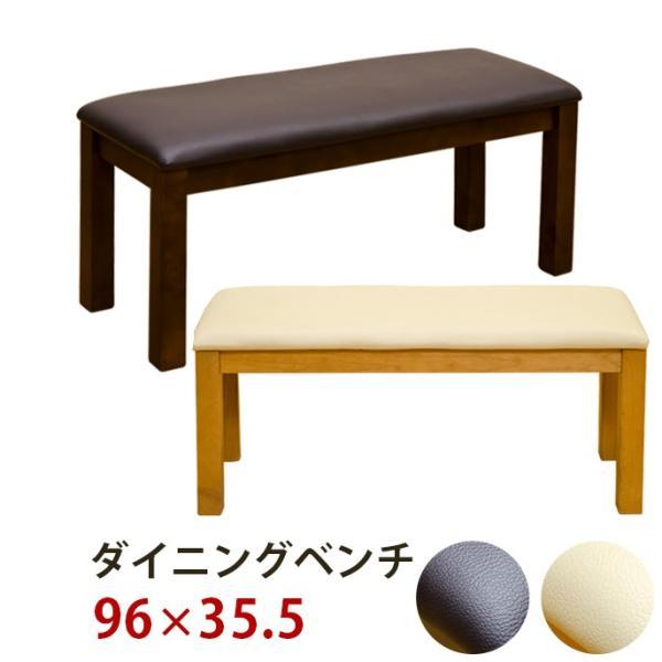 ダイニングベンチ 木製ロングチェアー/待合いす/イス/食卓長椅子 レザー |liberty