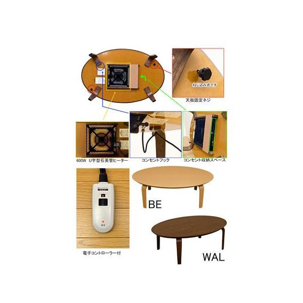 こたつテーブル 楕円コタツ継脚式オーバル型120幅 ちゃぶ台SCP-120|liberty|03