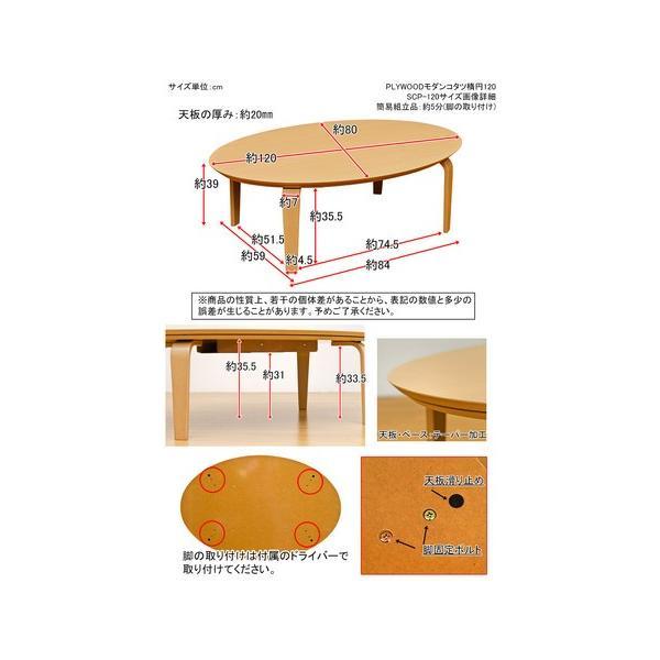 こたつテーブル 楕円コタツ継脚式オーバル型120幅 ちゃぶ台SCP-120|liberty|04