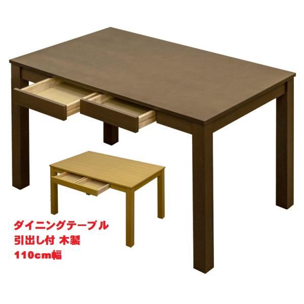 ダイニングテーブル110幅 ヴィンテージ風引き出し付食卓テーブル4人用 ビンテージ調木製フリーテーブル 北欧風モダン おしゃれ安い 作業台 茶系