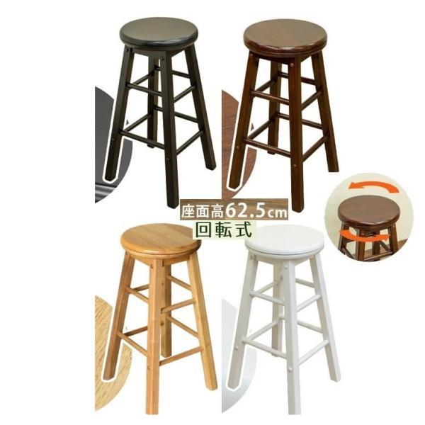 回転式バースツール  ダイニングチェアー 安い アジアン風カウンターチェア 木製丸椅子 ハイスツール シンプルイス アンティークいす 丈夫円形腰掛け