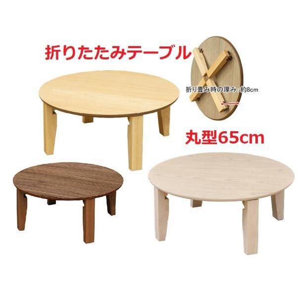 円卓 折りたたみテーブル 円形ちゃぶ台 折れ脚丸テーブル 木製ラウンドテーブル 65 レトロ風丸座卓 おしゃれ安い