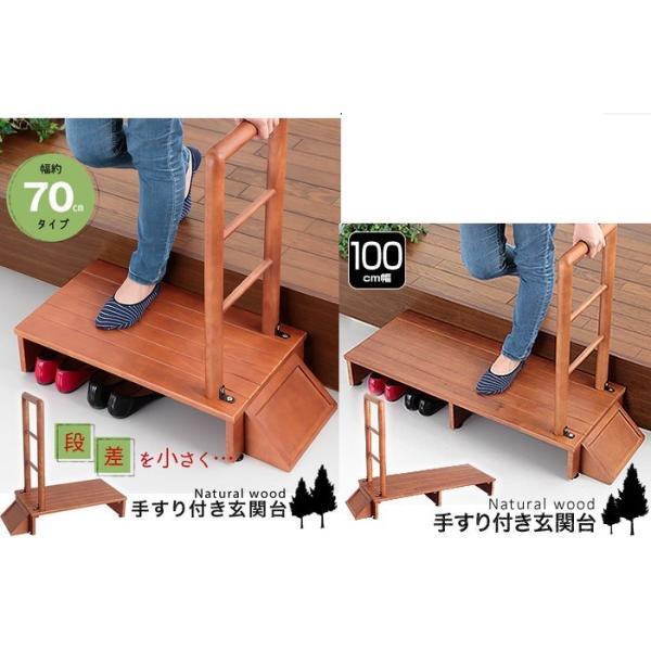 木製手すり付き玄関踏み台  楽々てすり 老人介護 福祉用品 らくらくヘルパー