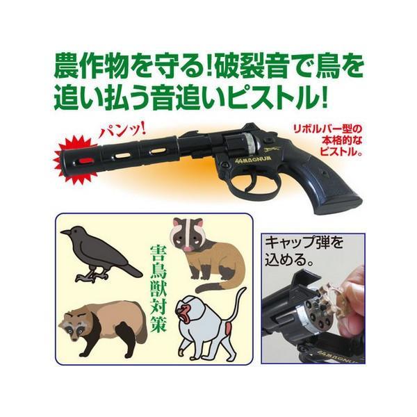 音追いピストル おどしてっぽう キャップ弾付き  迷惑動物 鳥獣対策 害獣駆除退治  農業