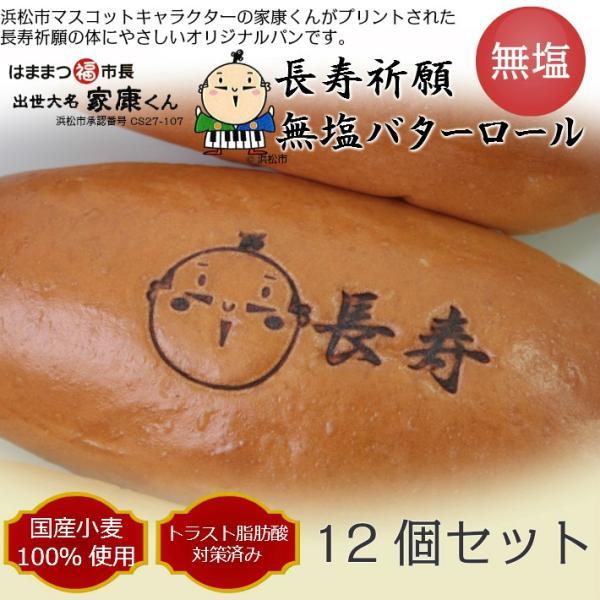 (手作り無塩バターロール 12個セット) 「出世大名 家康くん」無塩・低トランス脂肪酸対策済みの体にやさしいパン