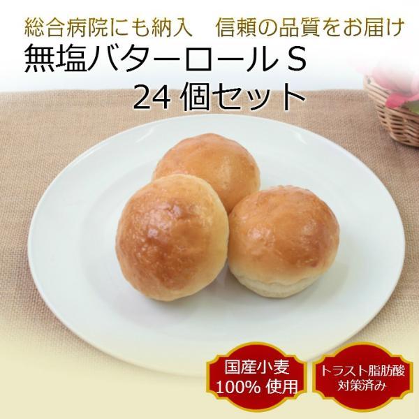 (手作り無塩バターロールS 24個セット) 無塩・低トランス脂肪酸対策済みの体にやさしいパン