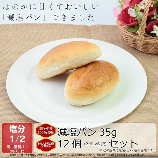 (手作り減塩パン 12袋(24個)セット) 減塩・低トランス脂肪酸対策済みの体にやさしいパン