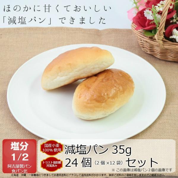 (手作り減塩パン 24袋(48個)セット) 減塩・低トランス脂肪酸対策済みの体にやさしいパン
