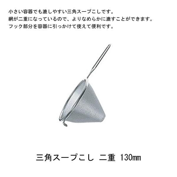青芳製作所 三角スープこし 二重 130mm 075544